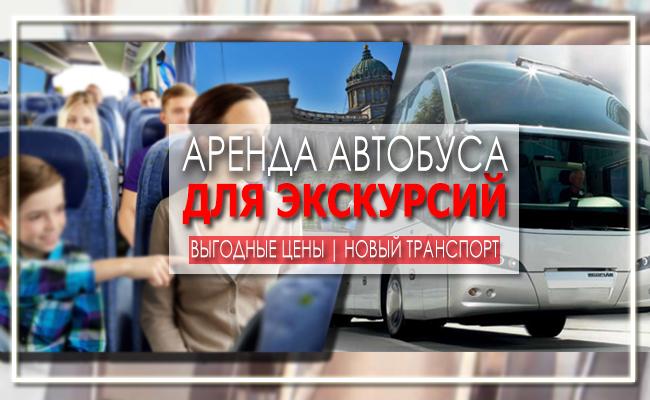 Аренда автобусов для экскурсий детей школьников