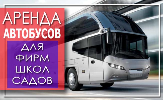 Аренда автобуса для фирм