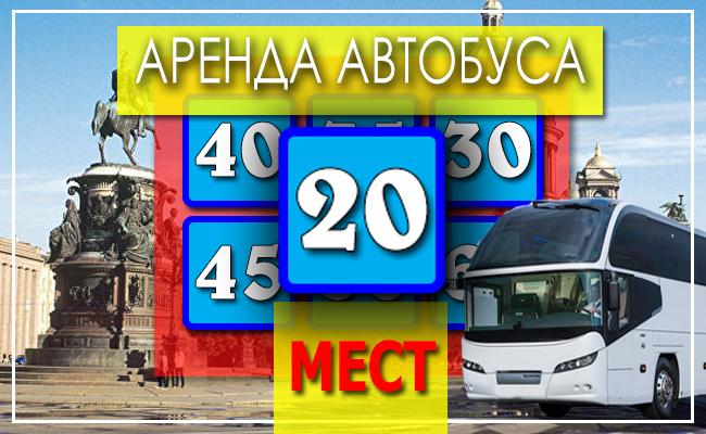 Аренда автобуса на 20 человек мест — цена