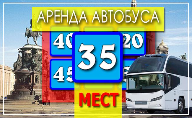 Аренда автобуса на 35 человек мест — цена