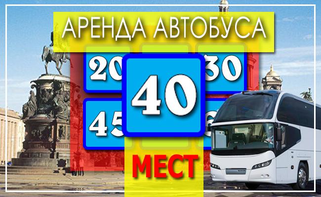 Аренда автобуса на 40 человек мест — цена