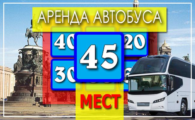 Аренда автобуса на 45 человек мест — цена