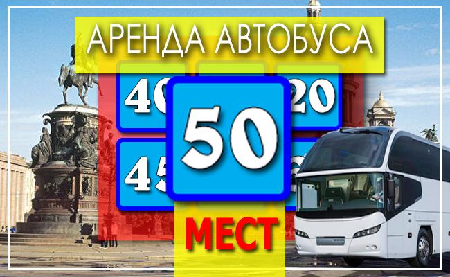Аренда автобуса на 50 человек мест — цена