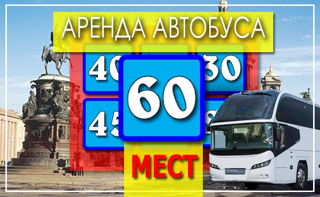 Аренда автобуса на 60 человек мест — цена