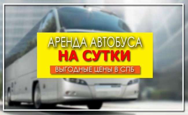 Аренда автобуса на сутки