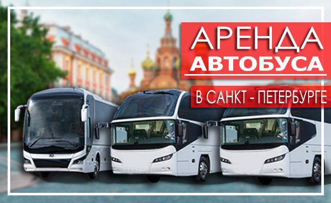 Аренда автобуса в СПб