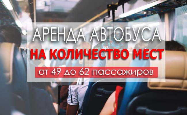 Аренда — заказ автобуса на любое количество мест