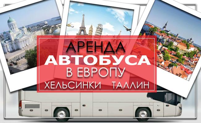 Аренда автобуса в Европу