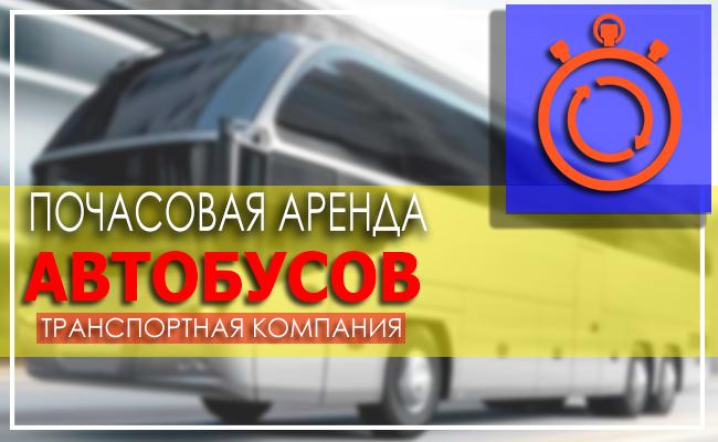 Почасовая аренда автобусов